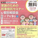 家族のための民事信託セミナー